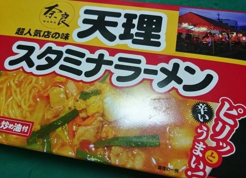 「天理スタミナラーメン(2食入) 702円」@天理スタミナラーメン 本店の写真