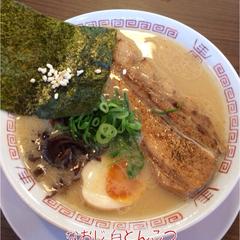 東京目黒豚骨ラーメンなおじ 田部井町店の写真
