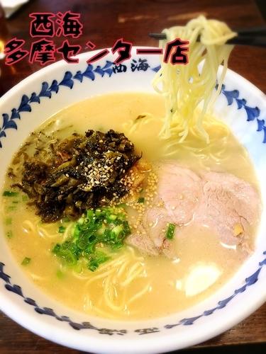 「高菜¥500」@らーめん西海 多摩センター店の写真