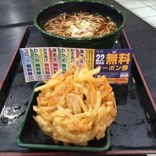 「かけ(¥320)+かき揚げ(クーポン)」@ゆで太郎 鶴見中央店の写真