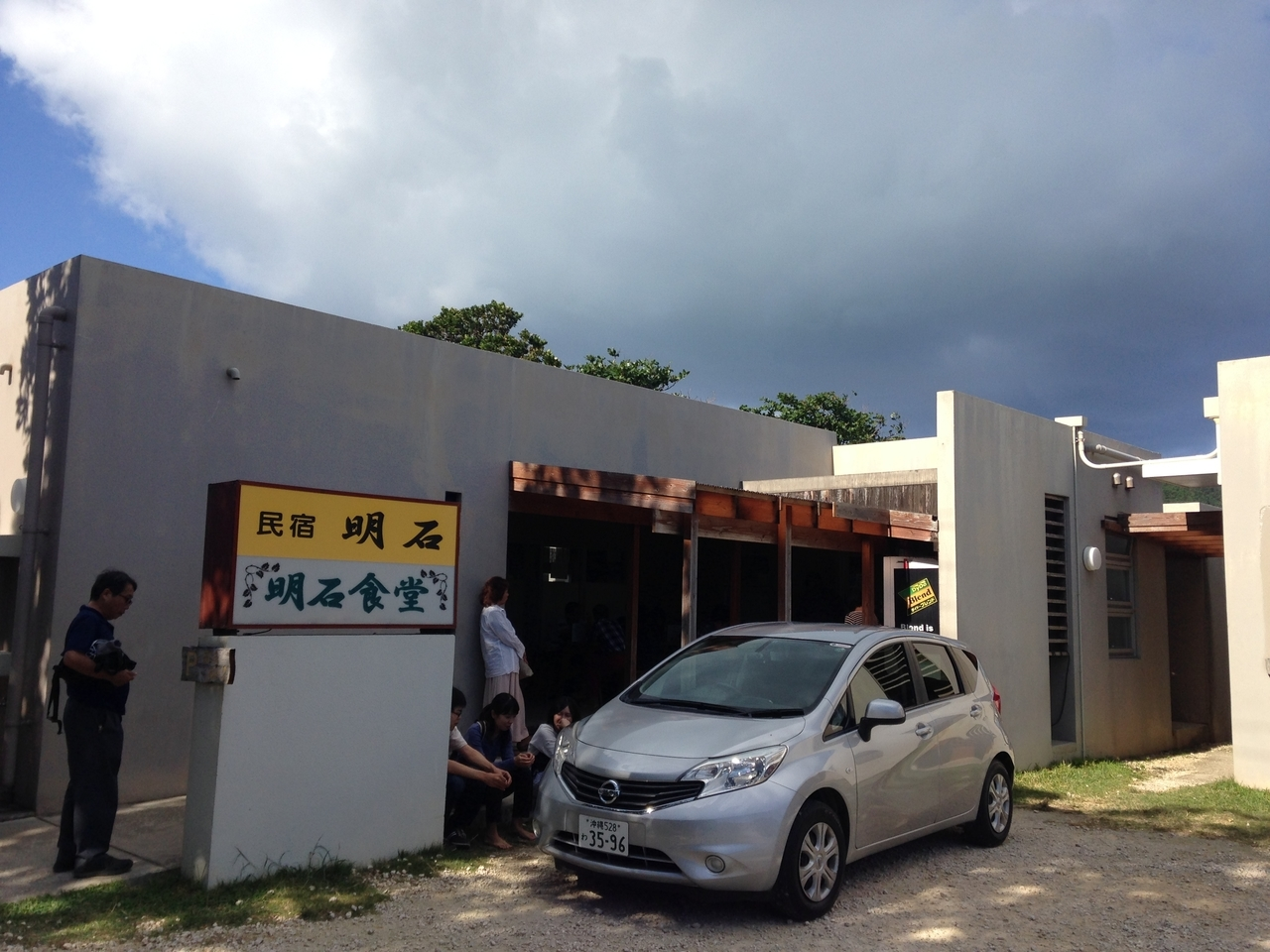 明石食堂 image
