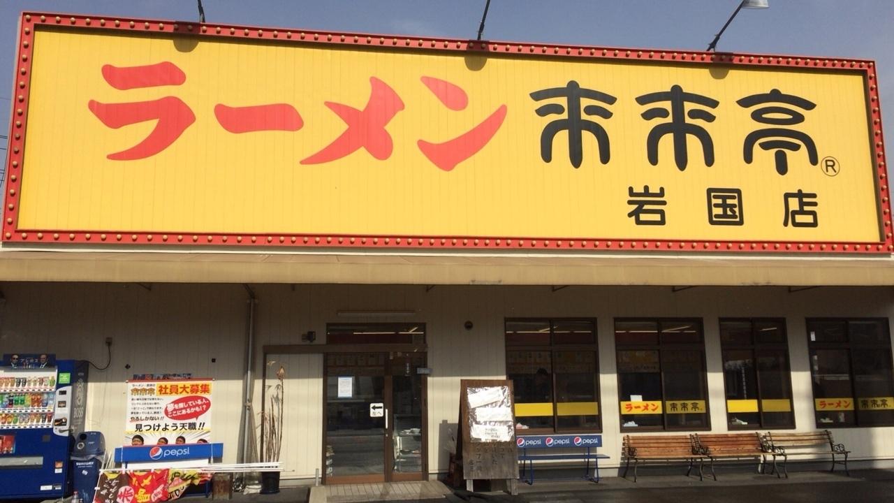 来来亭 (岩国店) image
