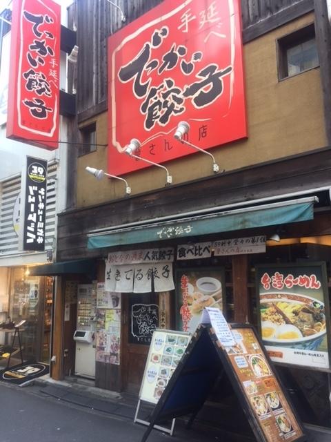 でっかい餃子 曽さんの店 (代々木店) image