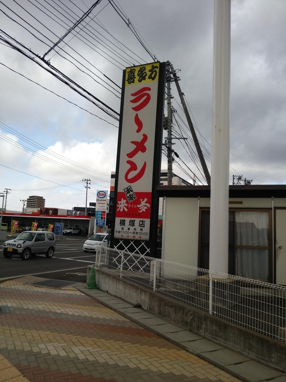 喜多方ラーメン 来夢 (郡山横塚店) image