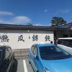甲州ほうとう 小作 山中湖店の写真