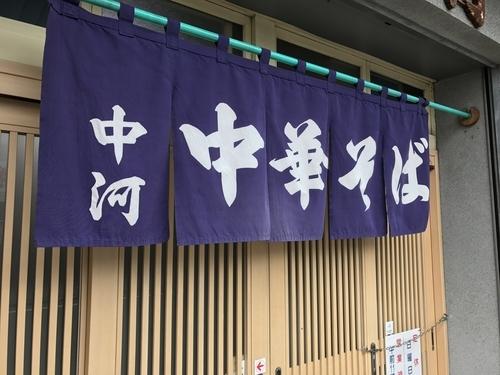 「中華そば600円」@中河の写真