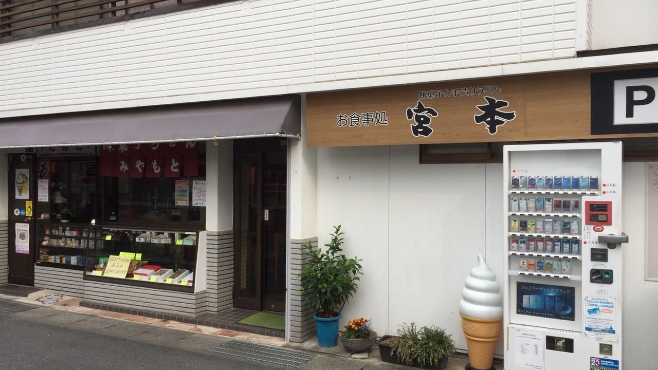 お食事処 宮本 image