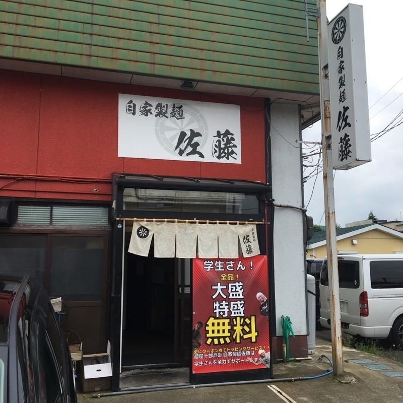 自家製麺 佐藤 image