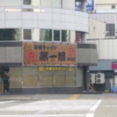 尾張ラーメン 第一旭 東桜店の写真