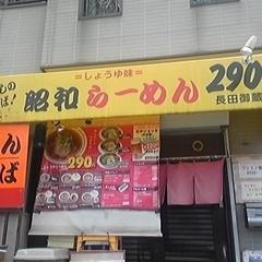 昭和らーめん 長田御蔵店の写真
