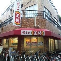 餃子の王将 千林店の写真