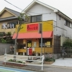 四川厨房 ちゃいな亭の写真