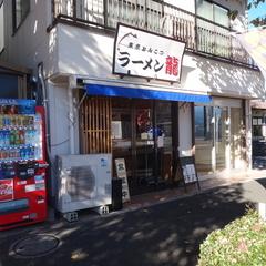 東京とんこつラーメン 龍の写真