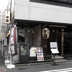 蕎麦人弁慶 神保町店の写真