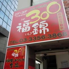 福錦 四谷三丁目店の写真