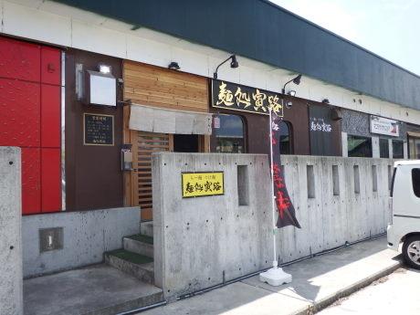 麺処 寅路のURL1