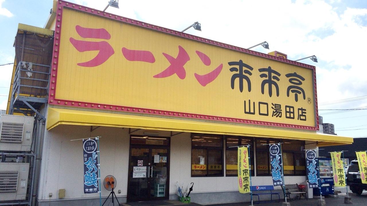 来来亭 (山口湯田店) image