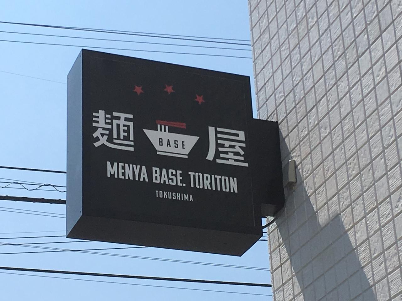 麺屋base TORITON image