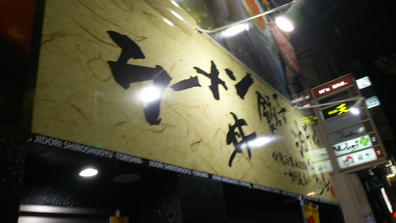 地鶏白醤油拉麺 鶏真 (大街道店) image
