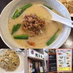 陳餃子亭の写真