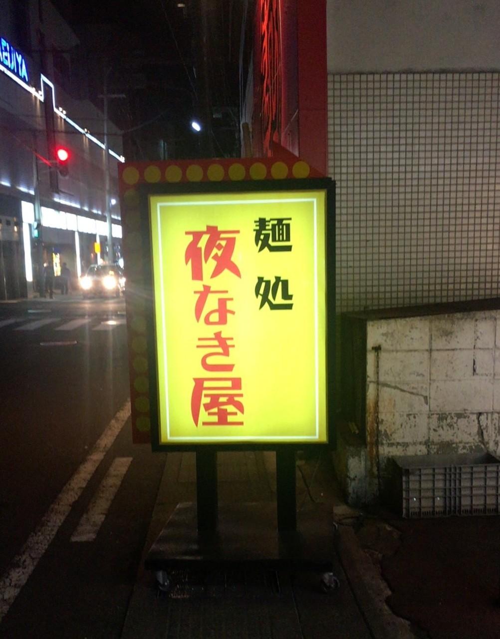 麺処 夜なき屋 image