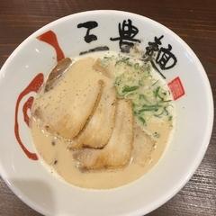 三豊麺 寺田町店の写真