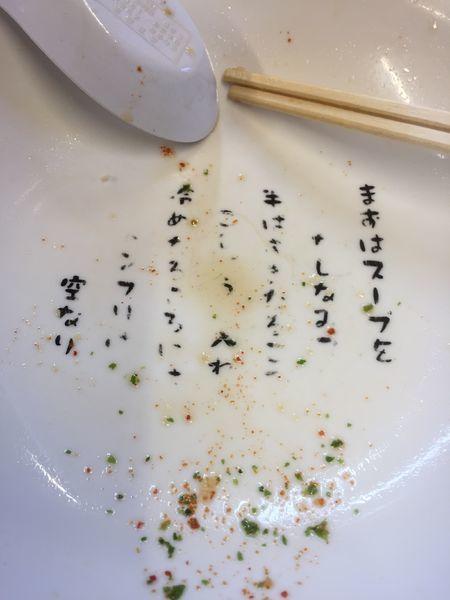 「ジャンボラーメン」@親ゆづりの味 一番の写真