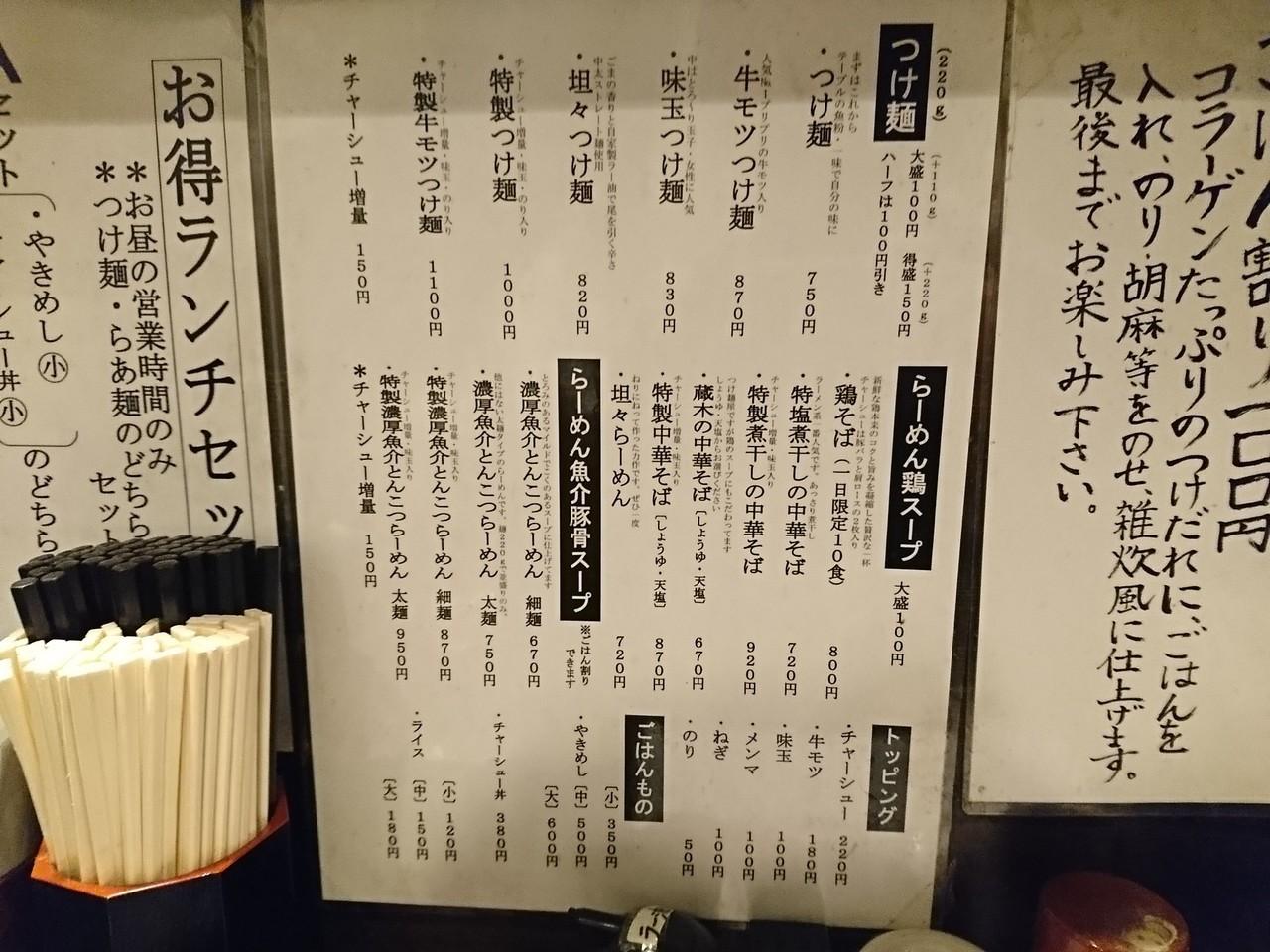 製麺処 蔵木メニュー