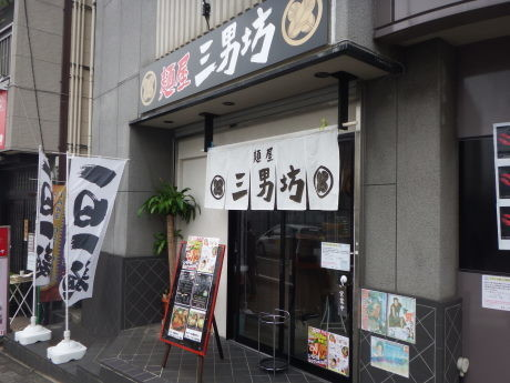 麺屋 三男坊 image