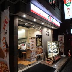 中華東秀 仙川店の写真