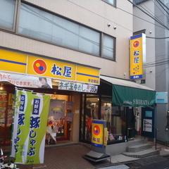 松屋 参宮橋店の写真