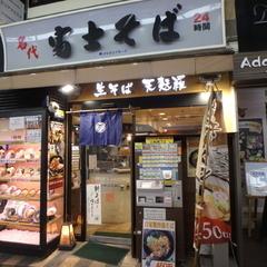 名代 富士そば 仙川店の写真
