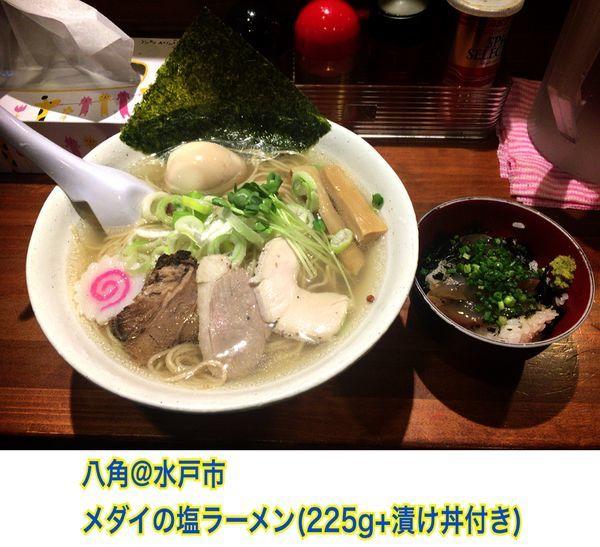 「メダイの塩ラーメンと漬け丼」@らーめん・つけめん 八角の写真