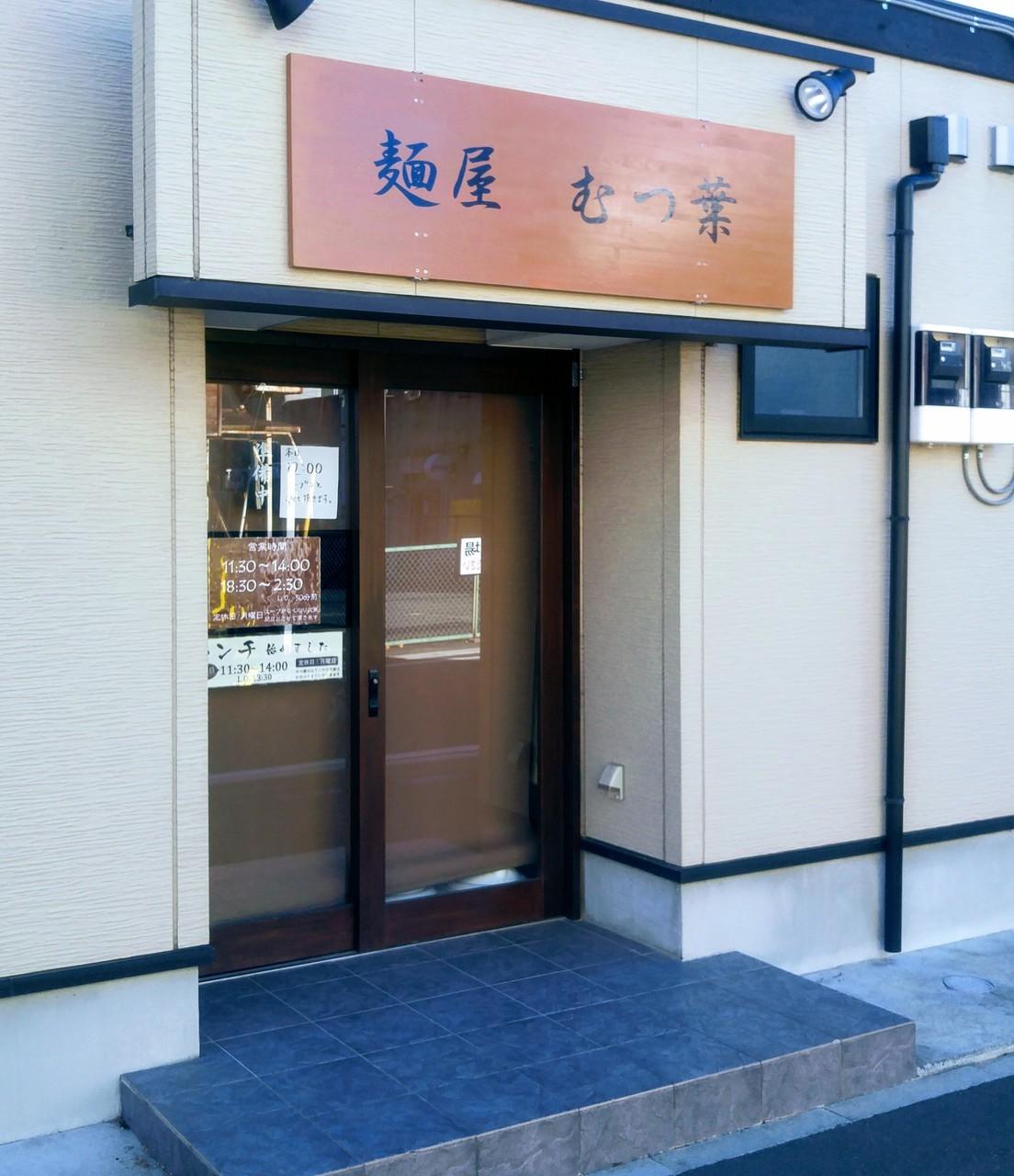 麺屋 むつ葉 image