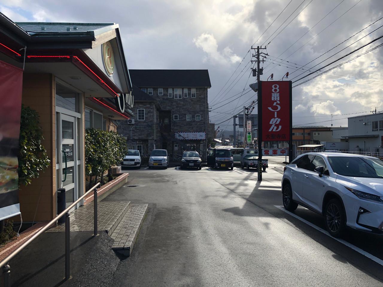 8番ラーメン (大聖寺店) image