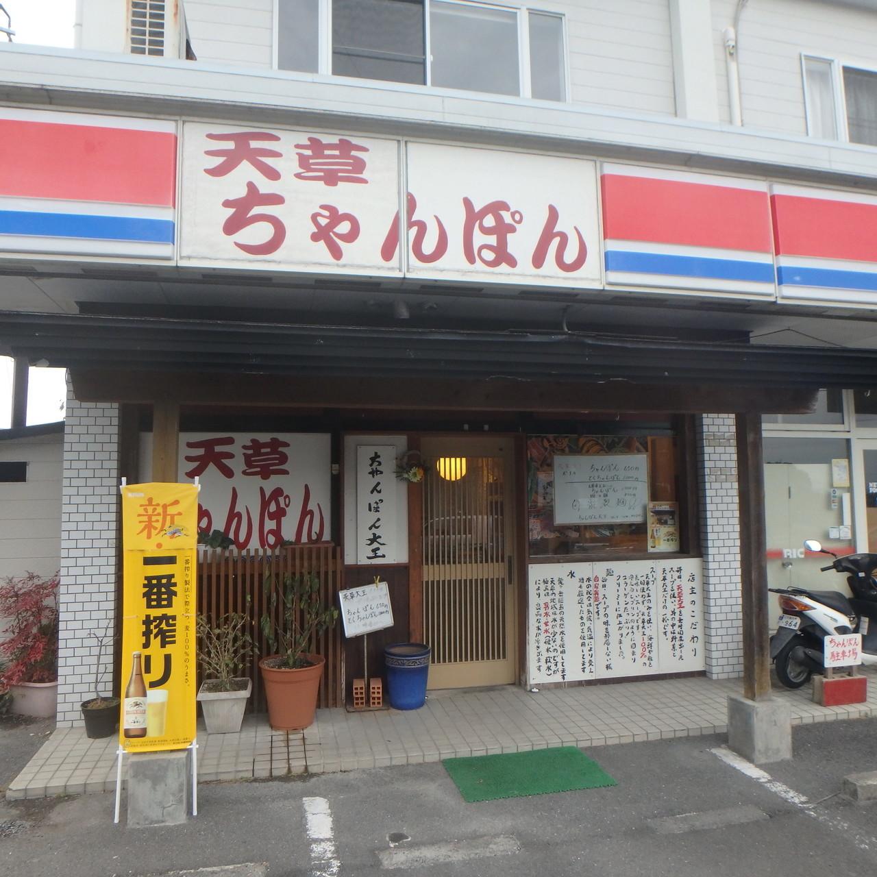 ちゃんぽん大王 image