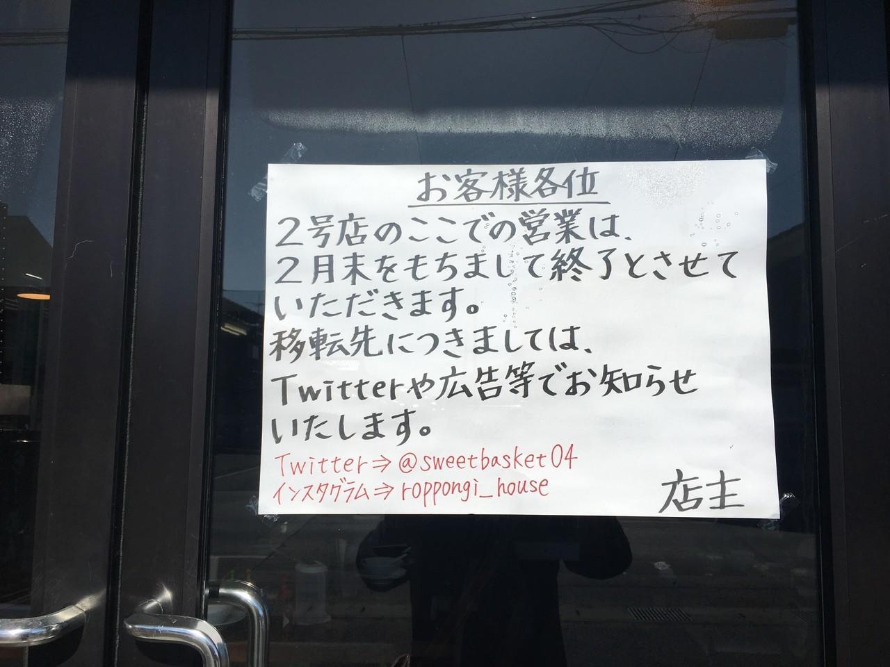 六本木家 (2号店) image