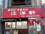 「中華そば 400円」@江洋軒の写真