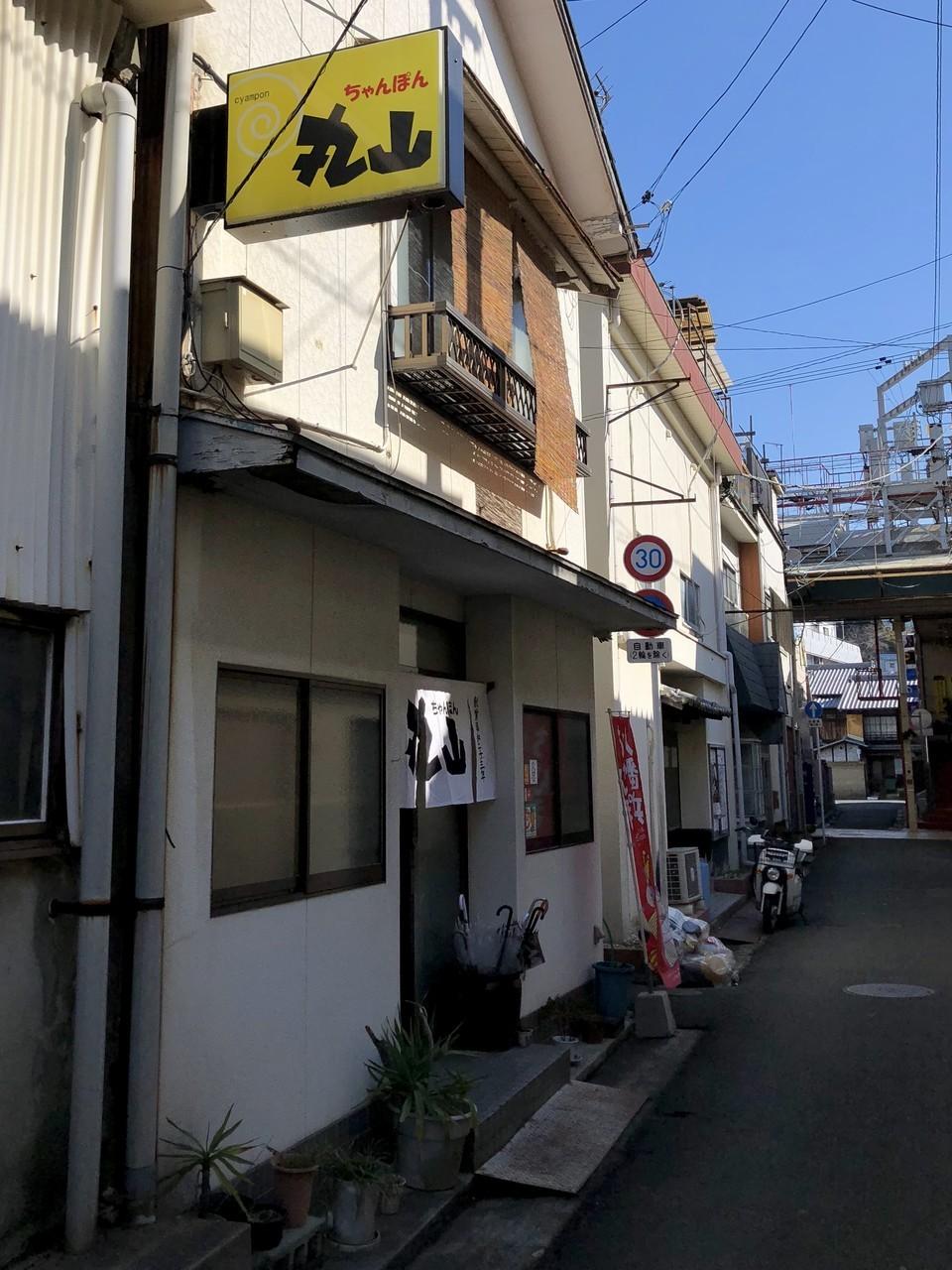 丸山ちゃんぽん image