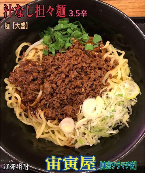「汁なし坦々麺」@宙寅屋 東京ソラマチ店の写真