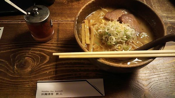 「味噌拉麺」@拉麺酒房 熊人の写真