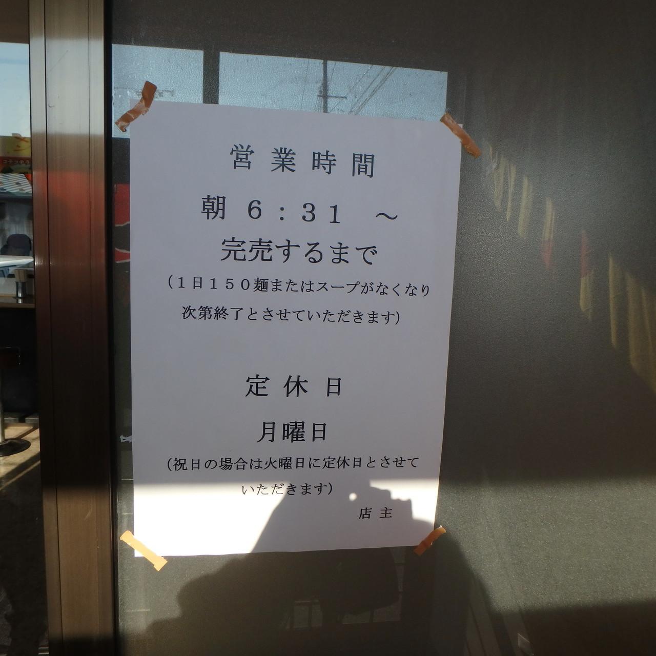 ラーメンショップ (奥州店) image
