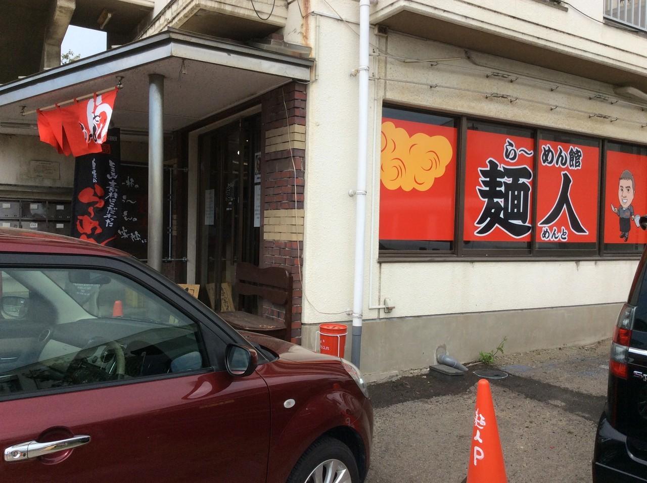 らーめん館 麺人 (大可賀店) image