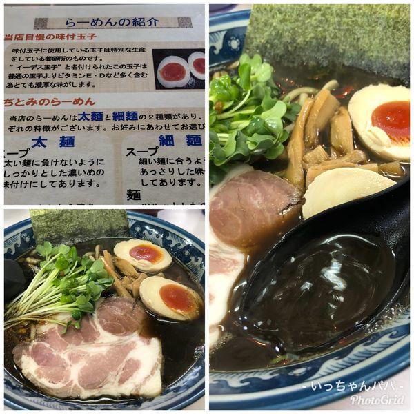 「黒醤油 太麺 800円 味玉 100円」@あぢとみ食堂の写真