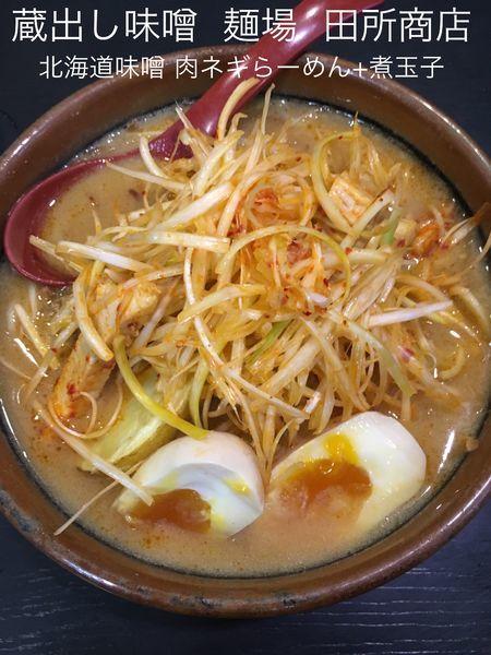 「北海道味噌 肉ネギらーめん+味噌漬け煮玉子」@蔵出し味噌 麺場 田所商店の写真