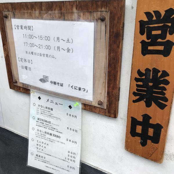 「汁なし坦々麺2辛とミニライス」@中華そば くにまつ 本店の写真