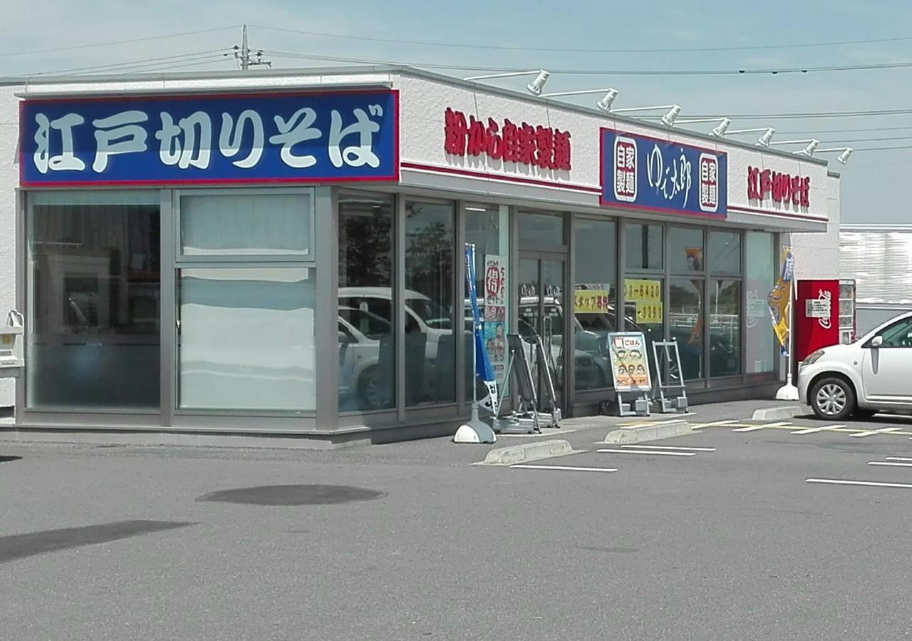 ゆで太郎 (行田バイパス店) image