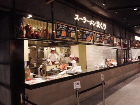 スーラーメン まくり (福岡空港店) image