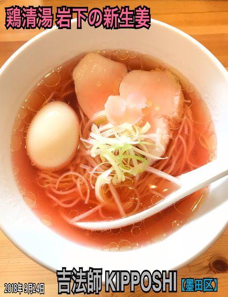 「鶏清湯 岩下の新生姜」@濃厚鶏出汁拉麺 吉法師 KIPPOSHIの写真