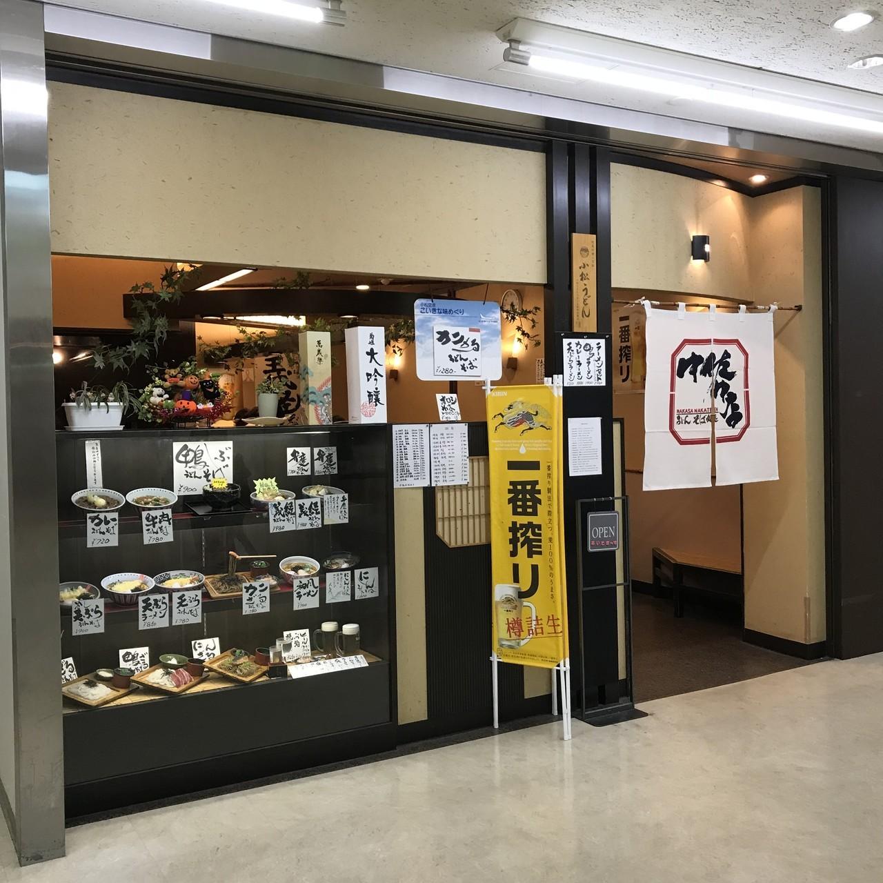 うどん・そば処中佐中店 (空港店) image